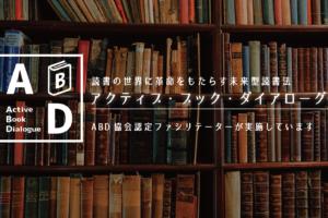 未来型読書法アクティブ・ブック・ダイアログ