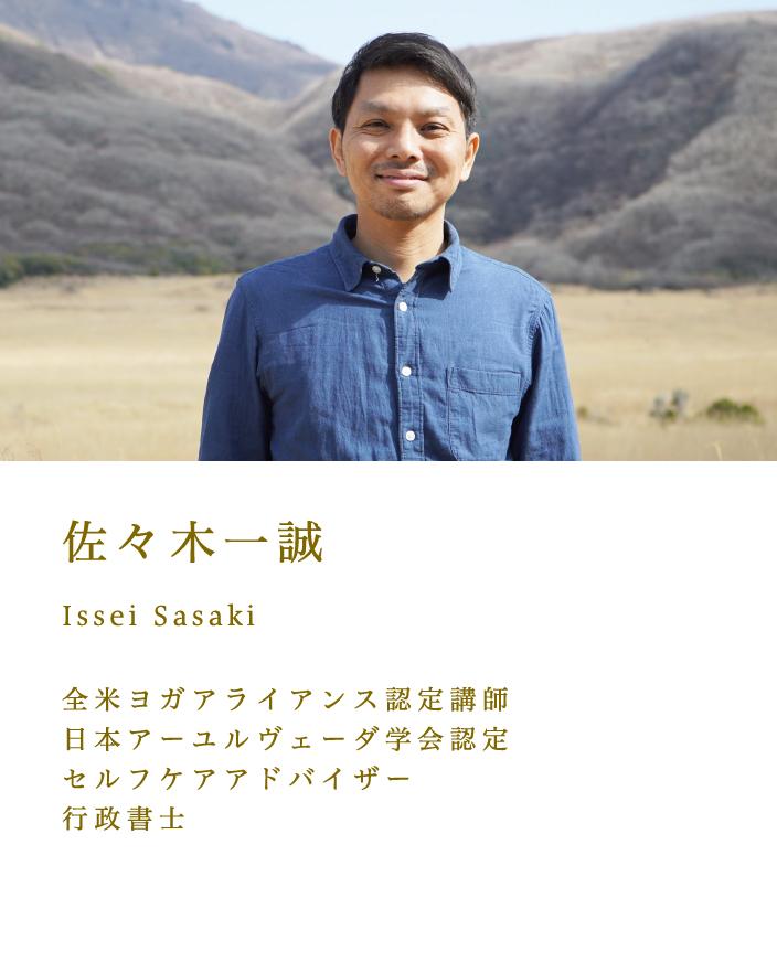 issei_prof