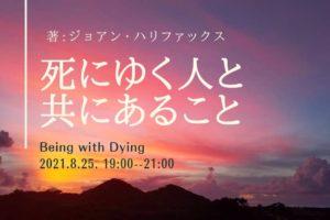 8/25開催 オンライン読書&瞑想会「死にゆく人とともにあること」