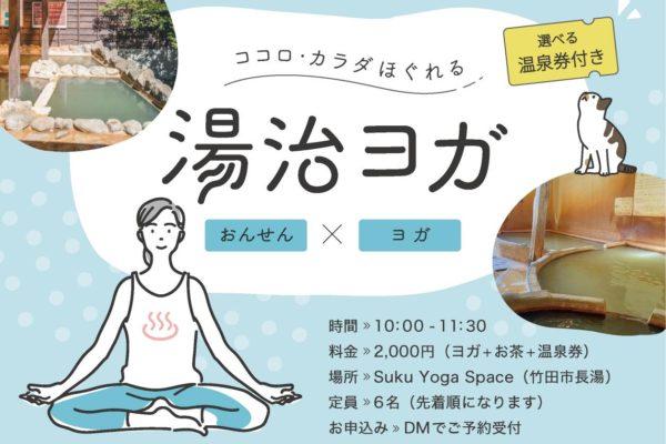 長湯温泉 湯治ヨガ(9月)(おんせん券付き)